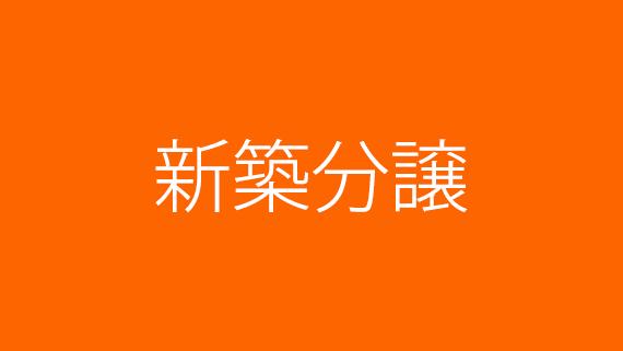 京都で新築分譲ならダイコーエステートへ!